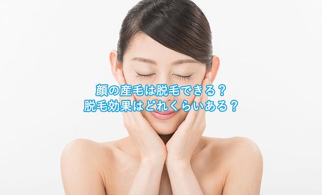 顔の産毛は脱毛できる?脱毛効果はどれくらいある?のサムネネイム画像